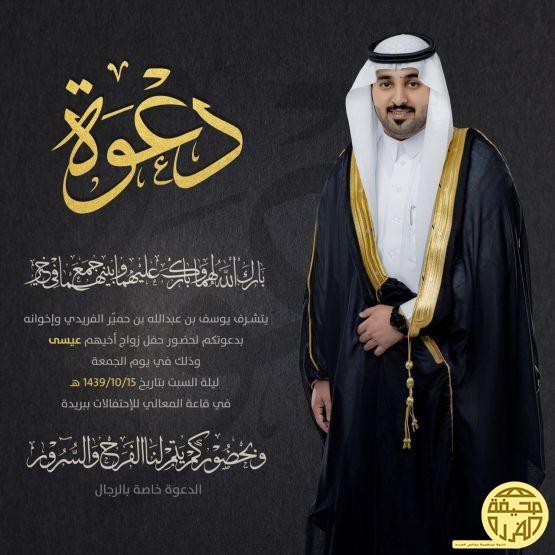 يتشرف يوسف بن عبدالله  ابن حمير الفريدي واخوانه بدعوتكم لحضور زواج اخيهم عيسى