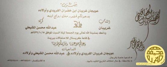 دعوة زواج ابن خضران