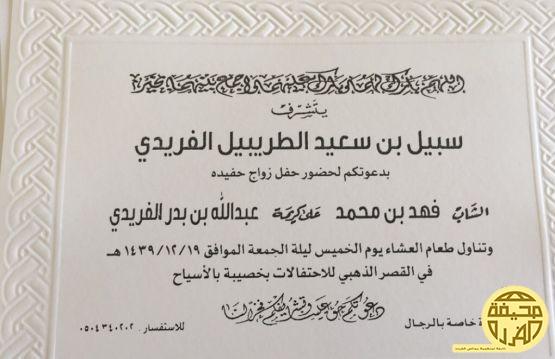 دعوة زواج الشاب فهد محمد سبيل الطريبيل