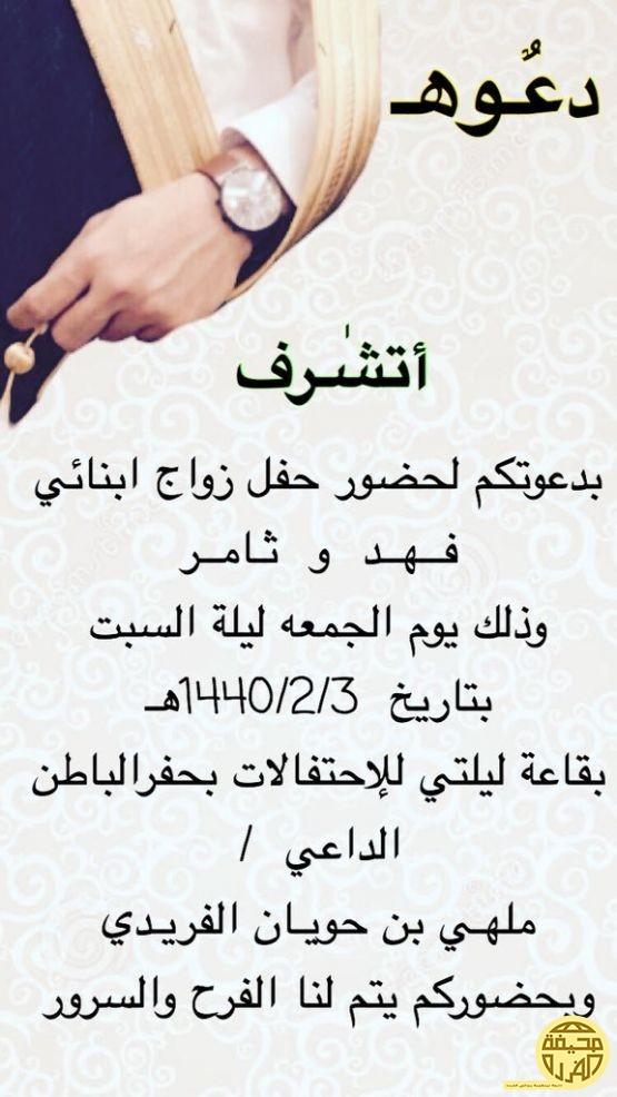 دعوة زواج ابناء ملهي بن حويان الفريدي