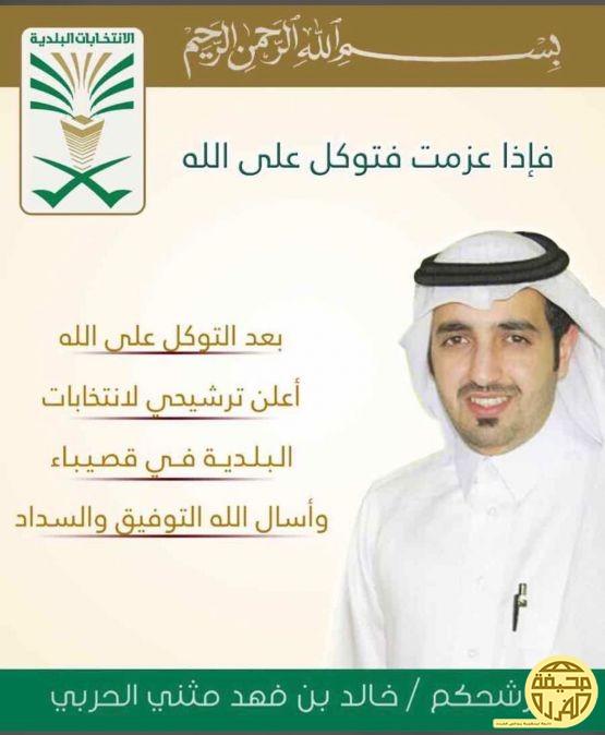 خالد بن فهد بن مثني الفريدي يعلن ترشيحه للمجلس البلدي