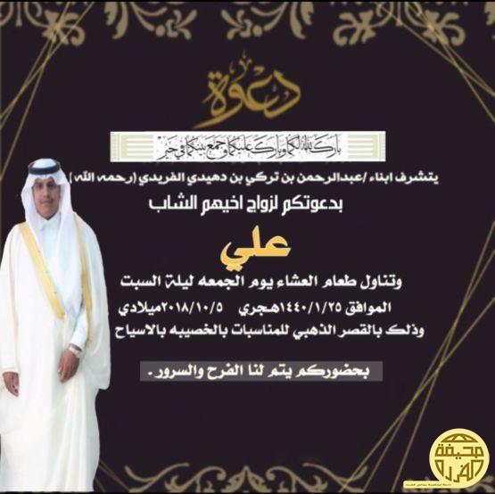دعوة زواج علي عبدالرحمن الدهيدي الفريدي