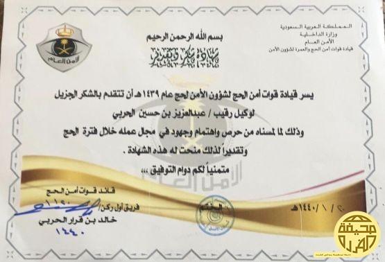 تكريم عبدالعزيز حسين الفريدي