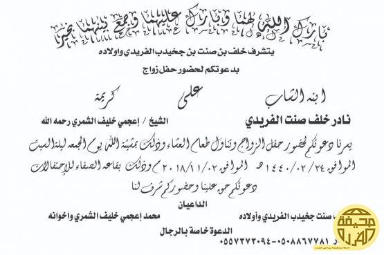 دعوة زواج نادر بن خلف الفريدي