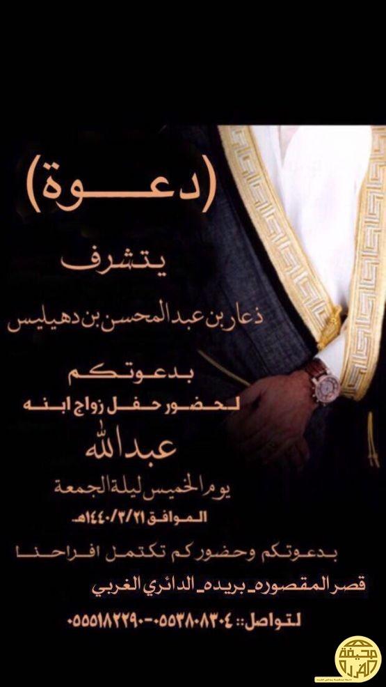 دعوة زواج عبدالله بن ذعار بن دهيليس الفريدي