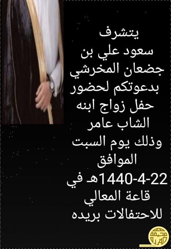 دعوة زواج عامر بن سعود الفريدي