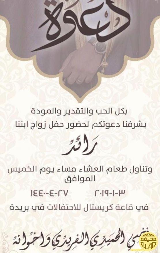 دعوة لـ زواج الشاب/ رائد فضي الحميدي الفريدي