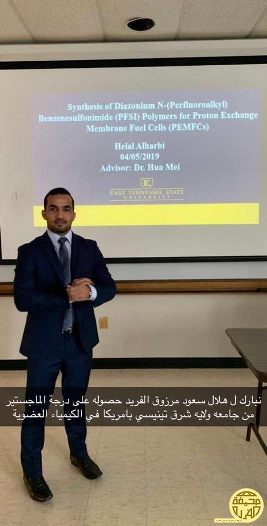 الماجستير للاستاذ : هلال سعود الفريدي