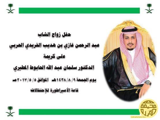 تغطية حفل زواج عبدالرحمن بن غازي بن هديب الفريدي ..