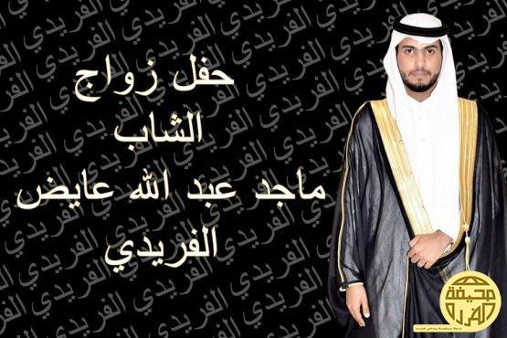 صور زواج ماجد عبدالله الوسوس