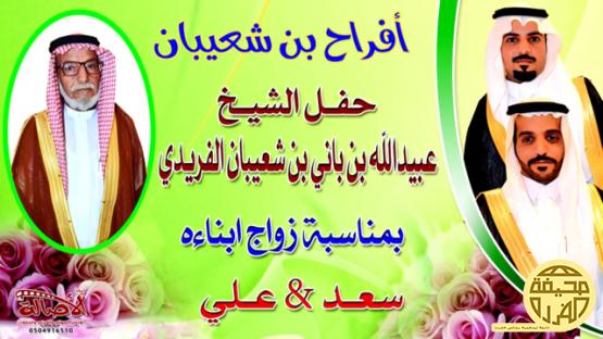 تغطية كاملة لحفل الشيخ عبيدالله بن باني بن شعيبان الفريدي في زواج ابنائه :  ( سعد و علي )