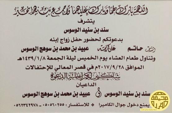 يتشرف سند سنيد الوسوس  بدعوتكم لحضور حفل زواج ابنه (حاتم  يوم الخميس    1439/1/8 في قصر المعالي للاحتفالات