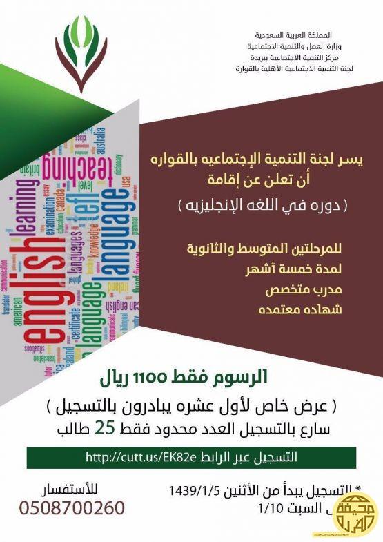 لجنة التنمية الاجتماعية بالقوارة تقيم دورة للغة الانجليزية
