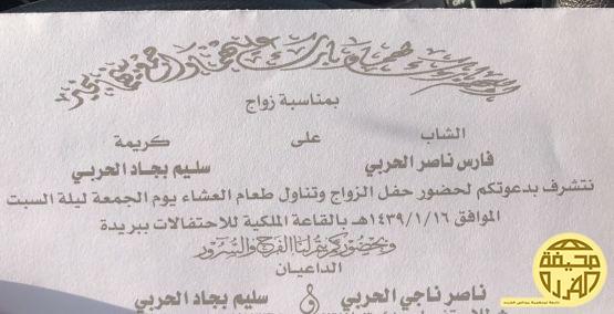 يتشرف   يتشرف ناصر بن ناجي بن خصيوي  بدعوتكم لحضور حفل الزواج ابنه (فارس  يوم الجمعه ليلة السبت 1439/1/16 في قاعة الملكية للاحتفالات ببريده