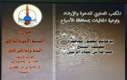 محاظره للشيخ الدكتور عبدالله الرسي بجامع ابي ذَر القفاري (جامع ضيده)
