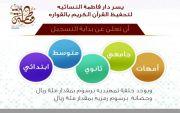 دار فاطمة النسائية بالقوارة تعلن عن بدأ التسجيل للفصل الثاني