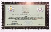 شهادة شكر وتقدير للرقيب / نواف بن مناور بن ناشي الفريدي