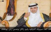 محمد بن ناصر بن داموك الفريدي رئيس رقباء