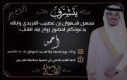 احمد الفريدي عريساً