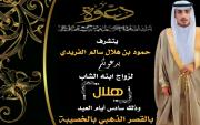 يتشرف حمود هلال سالم الفريدي بدعوتكم لزواج ابنه هلال