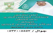 عبدالله عايش الفريدي مرشحاً نفسه لبلدي حفر الباطن