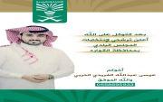 عيسى عبدالله الفريدي يعلن ترشيحه للمجلس البلدي