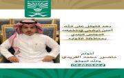 الاستاذ منصور محمد الفريدي يعلن ترشيحه للمجلس البلدي بمحافظة القواره