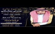 دعوة زواج الشاب سلطان عيد العملطي
