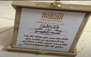درع  تكريم  من وكالة الخدمات متمثله بامانة مدينة بريده لرجل الاعمال يوسف الطهيمي