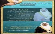 دعوة زواج احمد شعوان الفريدي