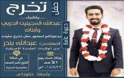 دعوه عامه من عبدالله المجينين الفريدي بدولة الكويت