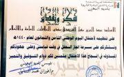 تكريم الاستاذ عبدالعزيز مقبل الفريدي
