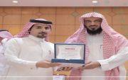 تكريم قائد مدرسة عبدالملك بن مروان الاستاذ : تركي بن محمد بن ذويخ الفريدي