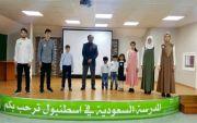 القائد التربوي الأستاذ محمد الفريدي يُدشّن الزي المدرسي الموحدّ لطلاب وطالبات المدرسة السعودية في إسطنبول