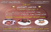 مسابقة شاعر المنبر المرحلة الأولى يوم الخميس 17 / 6 / 1438هـ
