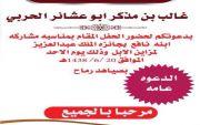 يتشرف غالب بن مذكر ابو عشاير الفريدي بدعوتكم لحضور الحفل المقام بمناسبة مشاركة ابنه نافع في مزاين الابل