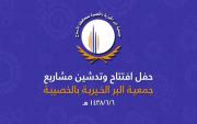 تغطية حفل افتتاح مشاريع جمعية البر بالخصيبة على شرف أمير منطقة القصيم
