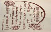 يتشرف عبدالهادي ضاوي الفريدي رحمه الله بدعوتكم لزواج اخيهم ماجد مساء السبت 1438/8/18هـ بقصر الشرق في حائل