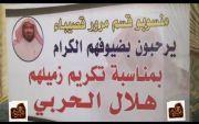 تغطية كاملة لحفل منسوبي مرور قصيباء لتكريم هلال سمير الفريدي ..