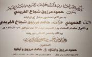 يتشرف حمود مرزوق الفريدي بدعوتكم لزواج ابنه الحميدي مساء السبت 1438/10/7هـ بقصر المعالي ببريده ..