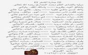 قصيدة للاعلامي المبدع الشاعر :  رشيد بن محمد الفريدي  مرثية بالشاعر العلم محمد الحداري 