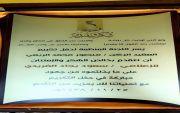 تكريم من اللجنه ألمنظمه للأعلامي سعود بجاد الفريدي بمناسبة تقديم حفل العقيد ركن منصور المطيري