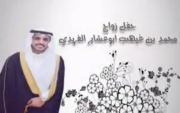 حفل زواج محمد بن غيهب الفريدي