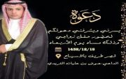 دعوة زواج ؛عِوَض عليان الفريدي   مساء يوم الأربعاء 1438/12/15