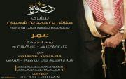 يتشرف هتاش بن محمد شعبيان  بدعوتكم لحضور حفل زواج ابنه (عمر)  يوم الجمعه  1438/12/24 في قاعة نجود للاحتفالات