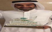 تكريم الاستاذ مزعل بن سعد الفريدي من قبل مدير عام الشئون الصحيه بمنطقة القصيم