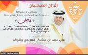 يتشرف علي حمد بن عشبان الفريدي بدعوتكم لحضور زواج إبنه ( نايف)  يوم السبت الموافق ١٧ / ١/ ١٤٣٩ في قصر الحمراء للاحتفالات بحفرالباطن