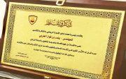 نادي القوارة الرياضي يكرم الرئيس السابق م. بندر بن فواز بن هديب