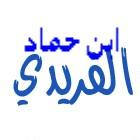 الصورة الرمزية طلال الحمـاد