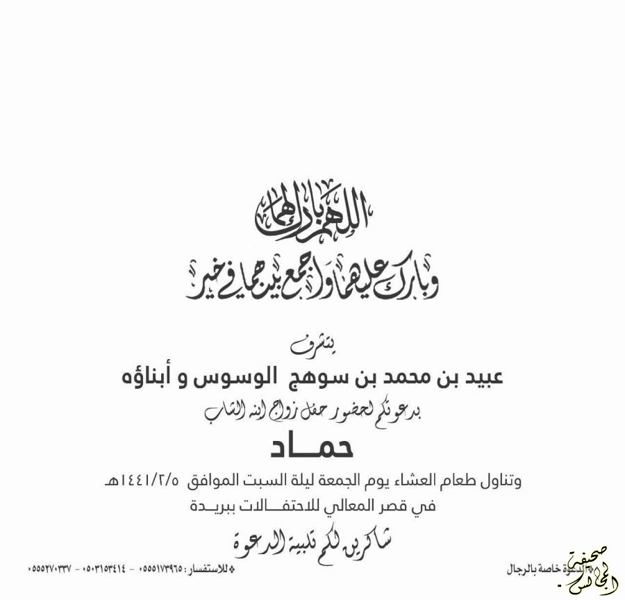 دعوة عامه لحضور زواج/حمادالوسوس